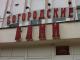 Богородские Бани Рабочая ул., 52, Ногинск