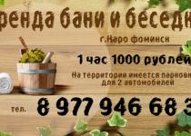 Сауна на Урожайной линия Урожай, 21, Наро-Фоминск