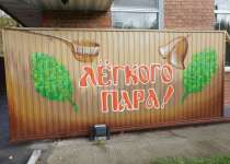 Баня Соколиная гора просп. Будённого, 33, Москва