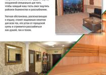Сауна Северный Овражная ул., 10А, Домодедово
