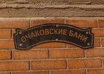Баня Первый разряд Москва фото