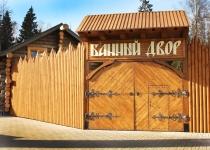 Баня Голицын клуб Минское ш., 45, Голицыно