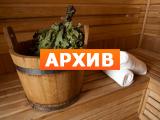 Русская баня в Дубне просп. Боголюбова, 40, Дубна