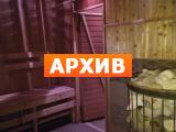 Сауна Аква Life ул. Карла Маркса, 7, корп. 16, Сергиев Посад