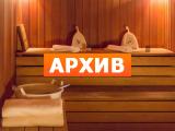 Сауна Мастер Отель Первомайская Измайловский бул., 49, Москва