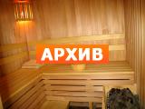Сауна Kitykat Зоологический пер., 9-11, Москва