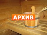 Русская баня в Новодрожжино 8, посёлок Новодрожжино