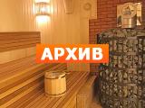 Сауна Пехорка ул. Жуковского, 30, п. г. т. Томилино