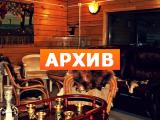 Русская баня в Балашихе Дачный пер., 1, Балашиха
