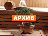 Сауна Хуторок Заводская ул., 21А, Зеленоград