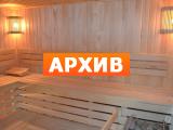 Сауна в Протвино Южная ул., 1, Протвино