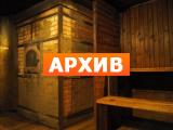 Сауна Аква тонус Новоугличское ш., 50, Сергиев Посад