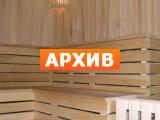 Банный комплекс Серпухов ул. Коншиных, 144А, Серпухов