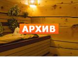 Сауна на Малой Очаковской Москва, Малая Очаковская 42, стр. 14