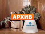 Сауна Аква-Тур на Донском Москва, 5-й Донской пр., 23