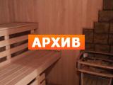 Зеленоградские бани Сосновая аллея, 8, Зеленоград