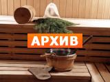 Сауна МУП Пионерская ул., 1А, Подольск