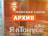 Сауна Явтонусе 3-я Крестьянская ул., с23, Мытищи
