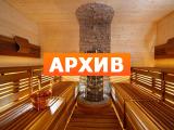 Сауна Рощинская Рощинская ул., 73А, микрорайон Востряково, Домодедово