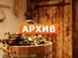 Сауна Давыдово Советская ул., 48А, д. Давыдово