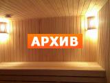 Электростальские бани ул. Мира, 29, Электросталь