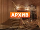 Баня на дровах Красногвардейский бул., 48В, Подольск