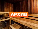 Сауна на Кутузовском Кутузовский просп., 35, Москва