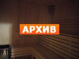 Сауна Услада Чертаново Москва Днепропетровская, 14