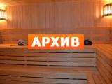 Сауна Бережки ул. Герасимова, 25, Можайск
