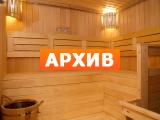 Сауна Красная горка Коломенское ш., 1, Егорьевск