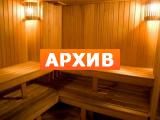Сауна на Большой Лубянке ул. Большая Лубянка, 11, стр. 1, Москва