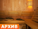 Сауна Face & Body Москва просп. Вернадского, 105, корп. 4