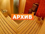 Общественная Русская баня Плещеевская ул., 29, Подольск