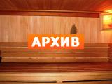 Сауна Нара Московская обл., Серпухов г., Балабановское ш., 9-й км