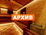 Сауна Пластилин (Plastiline) Москва, Ломоносовский просп., 23
