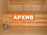 Сауна Баден-Баден на Урожайной Урожайная улица, 25Б, Егорьевск