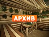 Баня в СК Сходня Москва улица Фабрициуса 41