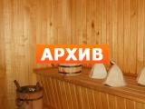 Апрелевская городская баня Февральская ул., 4, Апрелевка