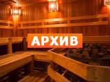 Сауна Опалиха Есенинская ул., 14А, микрорайон Опалиха, Красногорск