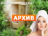 Сауна Lady's и SPA Дубнинская ул., 26А, Москва