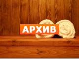 Хотьковская городская баня ул. Ломоносова, 11А, Хотьково