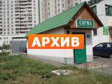 Сауна на Братиславской Москва Марьино Братиславская 16, корп. 1