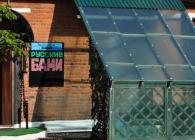 Сауна Царский двор ул. Лермонтова, 42, село Алабушево, Москва