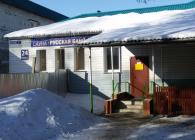 Сауна Русская Баня Советская ул., 7, Воскресенск